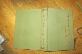 中国古代军事三百题
