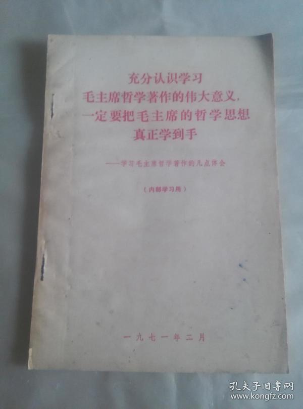 充分认识学习毛主席哲学著作的伟大意义一定把毛主席的哲学思想真正学到手