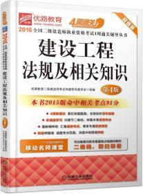 建设工程法规及相关知识(第4版)