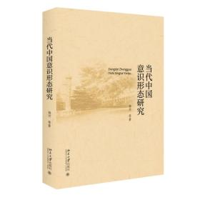 当代中国意识形态问题研究