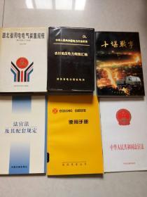 中华人民共和国法官法、法官法及其配套规定