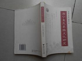 海宁查氏家族文化研究