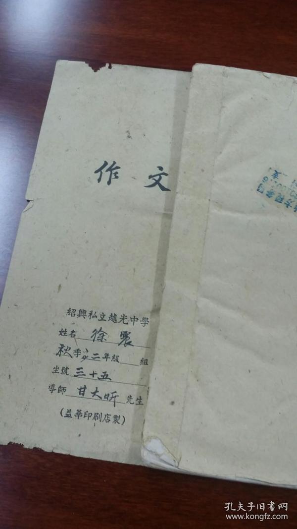 """1947前后,甘大昕先生批改的"""" 绍兴私立越光中学学生毛笔作文本"""""""