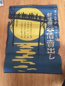 民国日本印刷《邮便局公债售卖宣传画》一张