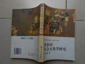 唐宋词社会文化学研究(修订本)