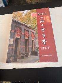 上海工会年鉴(2017)精装 未拆封
