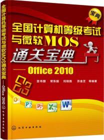 全国计算机等级考试与微软MOS通关宝典-Office 2010