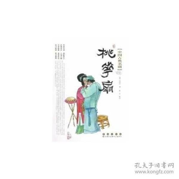 中国古典名剧-桃花扇