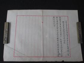 民国文献 代电文稿一份 毛笔书写 尺寸约40*28厘米 夹61