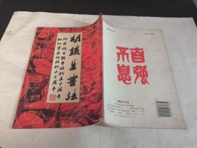 胡铁生书法(95年1版1印)16开