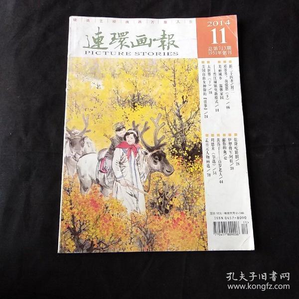 连环画报  2014年第11期
