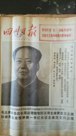 四川日报合订本1975年5月(如果要100本以上的按半价出售,可以议价)