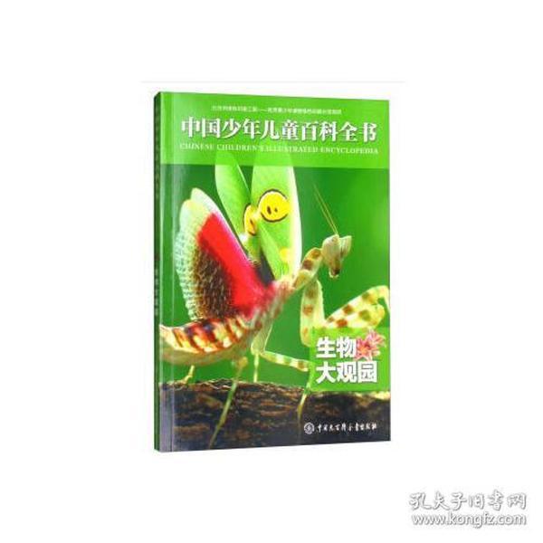 中国少年儿童百科全书——生物大观园