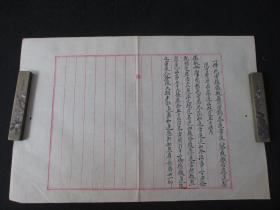 民国文献 代电文稿一份 毛笔书写 尺寸约40*28厘米 夹62
