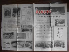 1980年【南京航空学院】招生宣传海报