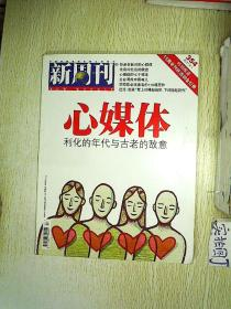 新周刊 (2011第17期 总第354期)
