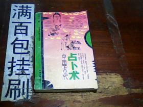 中国古代占卜术 中州古籍 小32开