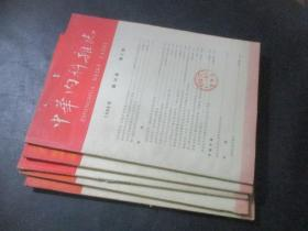 中华内科杂志  1966年 第14卷 第 2、4、5、6、7期