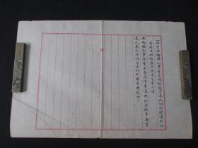 民国文献 代电文稿一份 毛笔书写 尺寸约40*28厘米 夹63
