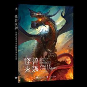 怪兽来袭:全球艺术家奇异怪兽角色设计