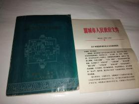 山东聊城市申报国家历史文化名城资料(约72张照片)