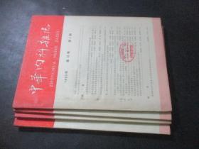 中华内科杂志  1965年 第13卷 第1、2、3、4期
