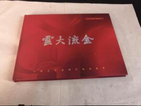 云大流金——云南大学老照片纪念邮册(精装本带18枚邮票)