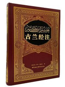 古兰经注 精装