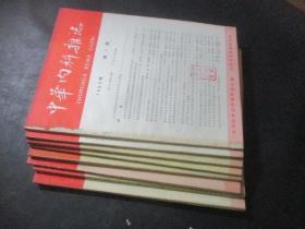 中华内科杂志  1963年第1、2、3、6、7、8、10、11期
