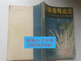 明斯克号出击-第三次世界大战•日本篇续篇 新华出版社