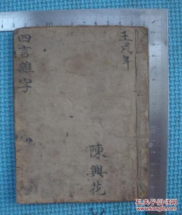 清代或民国,杂字,手写本,四言杂字,一册,见图