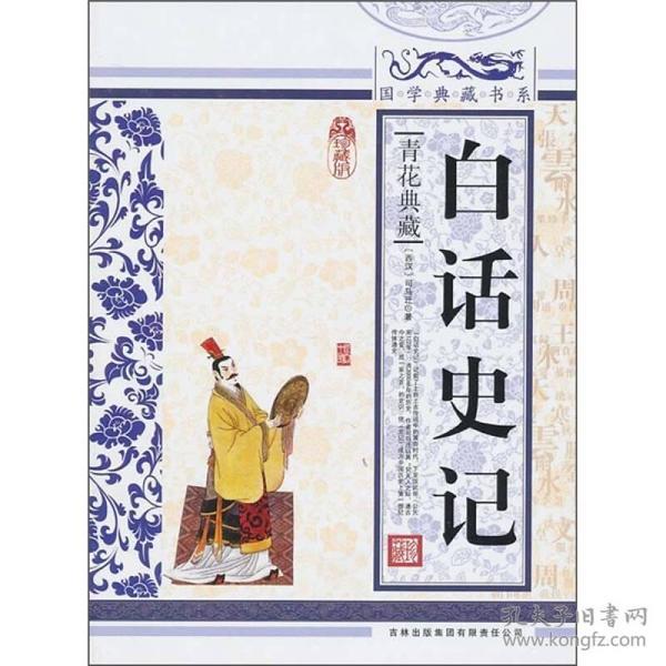国学典藏书系.珍藏版:白话史记