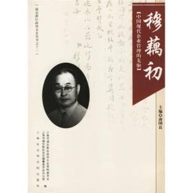 穆藕初:中国现代企业管理的先驱