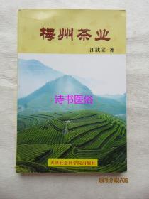 梅州茶业——江载宝著,天津社会科学院出版社