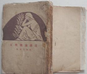 文学概论讲述【毛边本,1930年初版,著者姜亮夫钤印】
