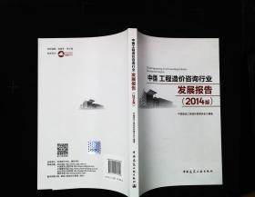 中国工程造价咨询行业发展报告(2014版)