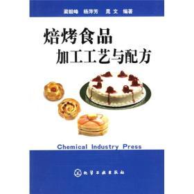 焙烤食品加工工艺与配方