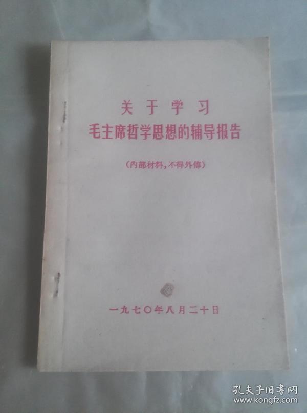 关于学习毛主席哲学思想的辅导报告