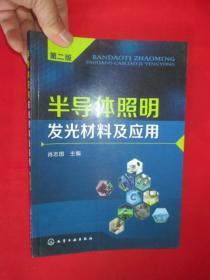 半导体照明发光材料及应用 (第2版)(小16开)
