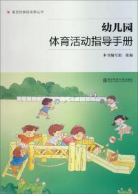 南京市教研成果丛书:幼儿园体育活动指导手册