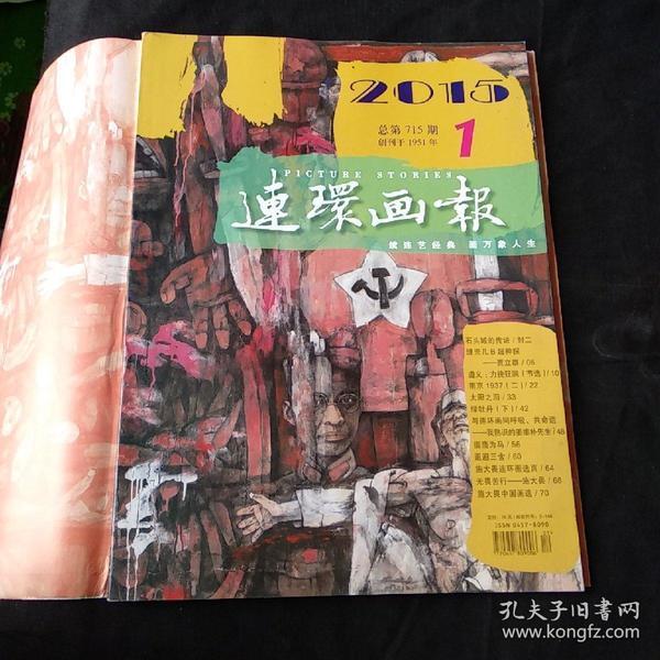 连环画报  2015年第1期(带护封)
