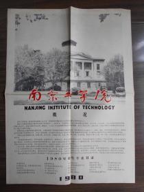 1980年【南京工学院】招生宣传海报2张