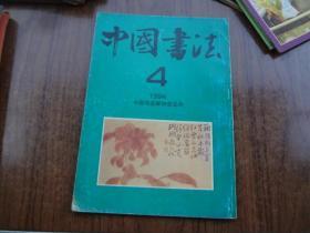 中国书法   94年第4期