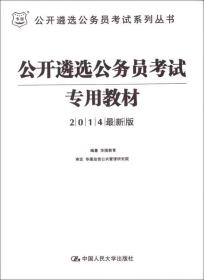 公开遴选公务员考试专用教材-2014最新版
