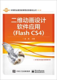 二维动画设计软件应用(Flash CS4)