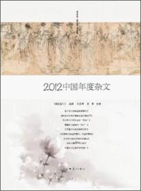 2012中国年度杂文