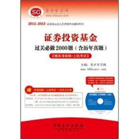 圣才·2012-2013证券业从业人员资格考试辅导系列