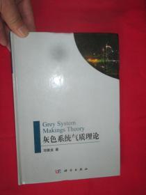 灰色系统气质理论  (小16开 硬精装)