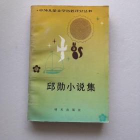 邱勋小说集(中外儿童文学名著评介丛书)(作者签赠本)