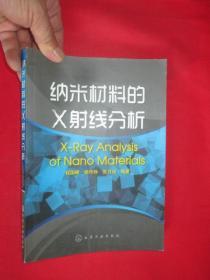 纳米材料的X射线分析  (小16开)
